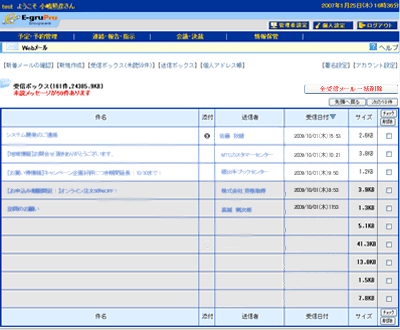 グループウェアE-グルPro Webメール機能画面