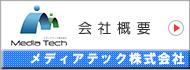 メディアテック株式会社【会社概要】